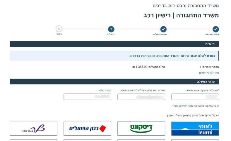 תשלום אגרת רישוי בהנחה דרך הבנק